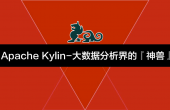 kylin.png