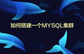how-to-build-mysql-cluster.jpg