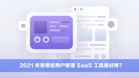 2021 年有哪些好用的 SaaS 用户管理工具?