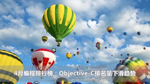 4月编程排行榜:Objective-C排名呈下滑趋势