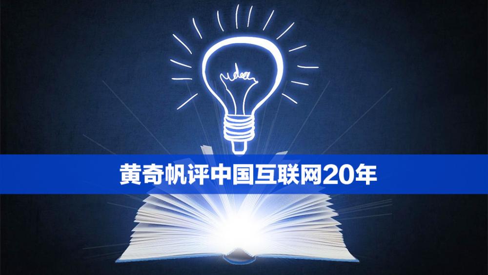 黄奇帆评中国互联网20年