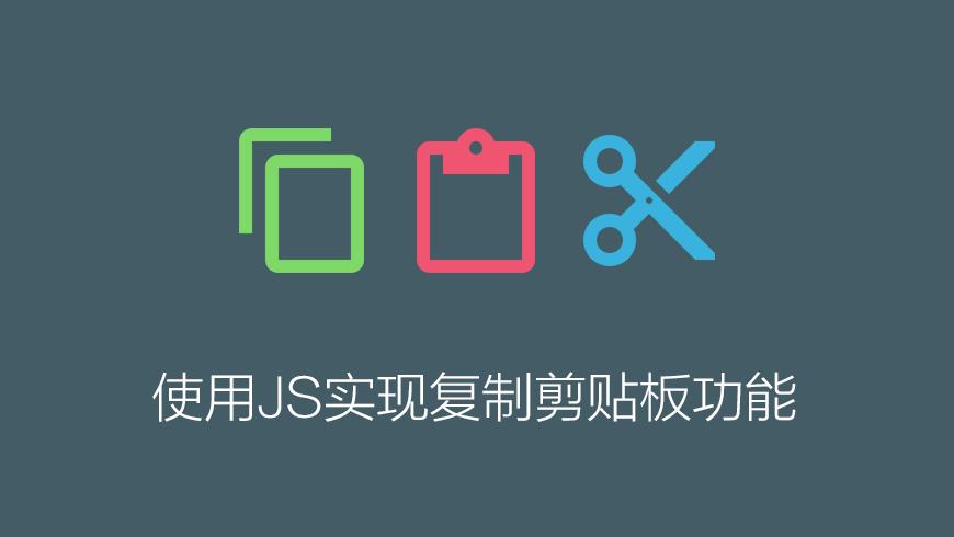 使用JS实现复制剪贴板功能