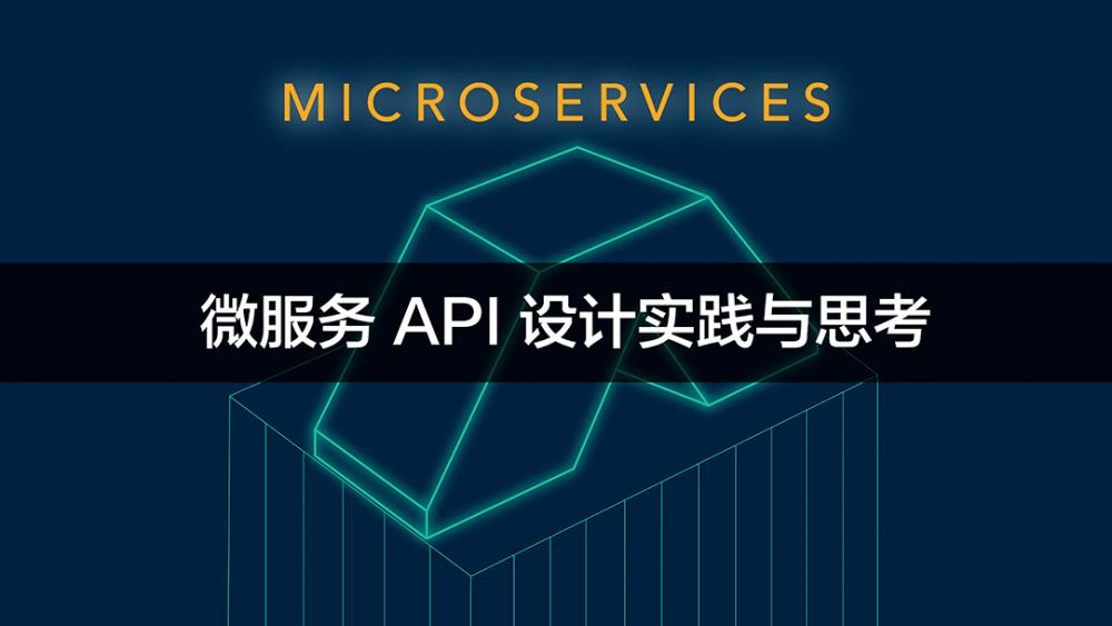 微服务 API 设计实践与思考